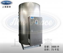 工厂销售烧豆浆用小型75千瓦电加热热水炉丨电热水器