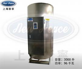 工厂销售96kw干洗店熨烫全自动电热水炉热水器