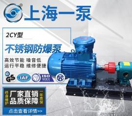 KCB/2CY齿轮式输油泵/齿轮泵