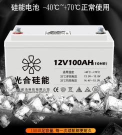 光合硅能蓄电池 12V100AH/UPS太阳能发电系统12伏蓄电池