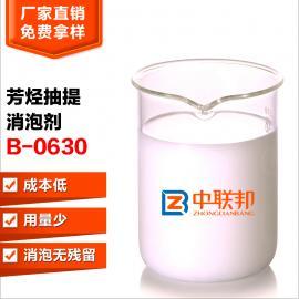 芳烃抽提消泡剂 快速消泡 可节约生产成本 现货供应