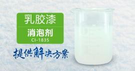 乳胶消泡剂高速消泡相溶性好南辉一体化服务