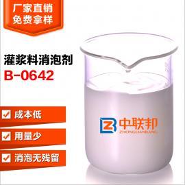 灌浆料消泡剂 快速消泡 耐高温不易变质 针对性研发