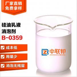 硅油乳液消泡剂 快速消泡 耐高温不易变质 免费提供样品