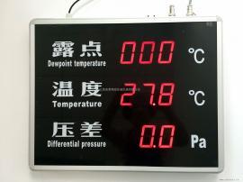 发泰露点温度压差干燥房显示屏