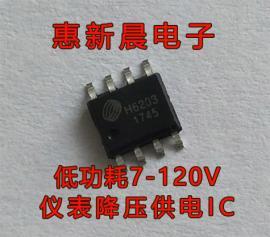 高耐压7-120V降压恒压电源芯片 内置MOS管H6203