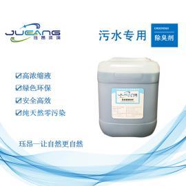 浓缩型除味剂污水处理