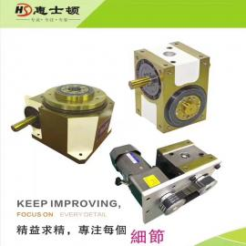 HSD-45DF精密型电动凸轮分割器回转分度头含电机 电动分度盘