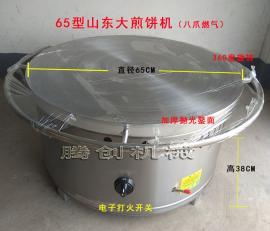 新型65燃气煎饼机,自动旋转煎饼炉