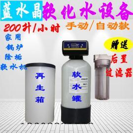 200升/小时锅炉家用软化水设备自动软化水过滤器工业软化器