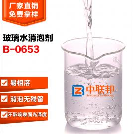 玻璃水消泡剂 消泡性能好稳定 耐高温耐酸碱 针对性研发