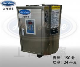 销售24千瓦小型环保干洗店电热水锅炉电热水器