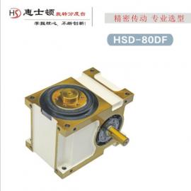惠士顿HSD-80DF凸轮间歇分割器精密型旋转凸轮分割器分度盘