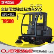 物业工厂常用欧洁驾驶式扫地机现货SV5价位