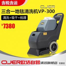 酒店常用欧洁VP-300三合一地毯清洗机现货