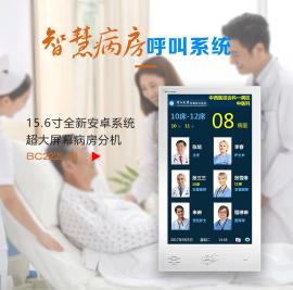病房呼叫医院呼叫系统护士站呼叫病床15.5寸安卓病房分机