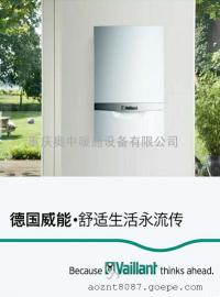 德国威能进口20kw两用冷凝壁挂式燃气采暖热水炉