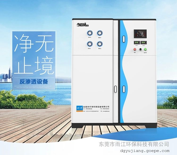 EA去离子水设备全自动在线检测水质