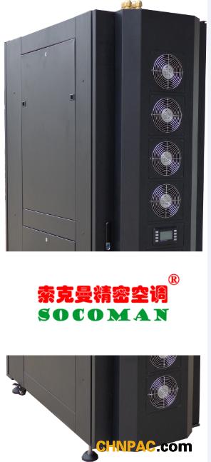 索克曼大型交换机精密空调