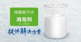 线路板污水消泡剂快速消泡分散性好性价比高