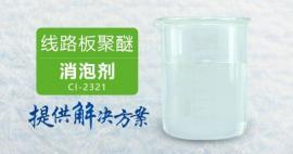 线路板聚醚消泡剂大众消泡选择不漂油不破乳