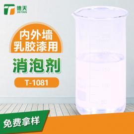 内外墙乳胶漆用消泡剂 耐强碱酸抑泡时间长 量大从优