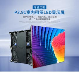 全彩P3.91led显示屏费用以及安装定做流程