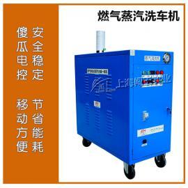 闯王燃气移动式蒸汽洗车机商用汽车内饰清洗设备创业好项目