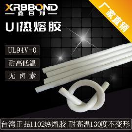 1102UL电子热熔胶 无卤耐高低温阻燃热熔胶棒 防火等级UL94V-0