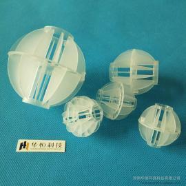 华恒 多面环保PP聚丙烯材质空心球塑料环保球 废气净化塔 齐全