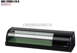 星崎HNC-120BC-L/R-B单层寿司冷藏展示柜保鲜柜