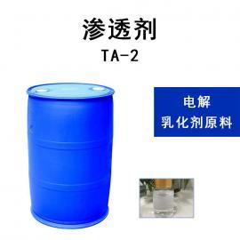 TA-2渗透剂 电解乳化剂原料