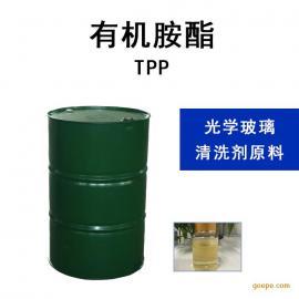 TPP有机胺酯,研磨粉剂原料,光学玻璃清洗剂原料