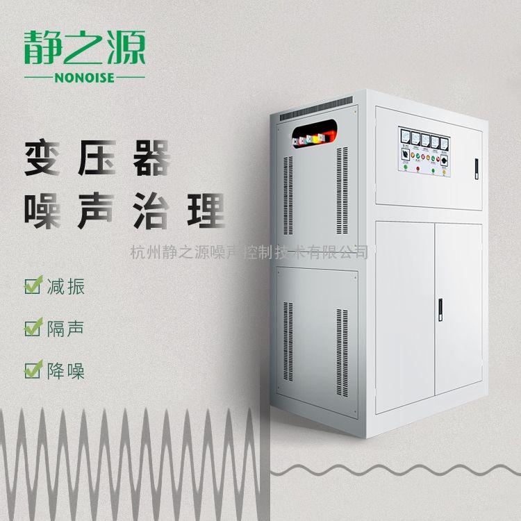 配电房噪声治理/变压器噪音治理 变压器噪声控制降噪方案