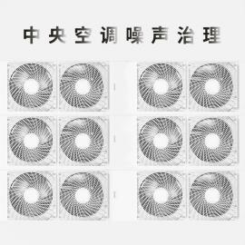 中央空调机组噪声治理方案