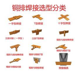 220KV变电站综合铜排铜棒扁钢放热焊接模具焊粉150#