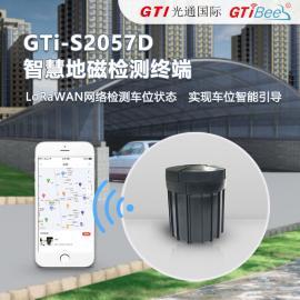 智慧地磁检测终端 网络检测车位状态 车位智能引导