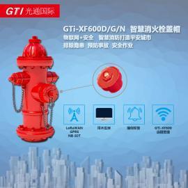 智慧消火栓盖帽 用水监测 撞到报警 远程管理