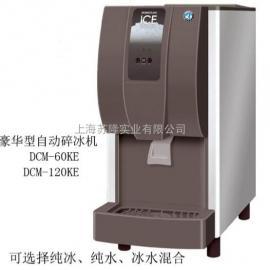 星崎DCM-60KE 碎冰自动出冰机 DCM系列 冰粒机 商用制冰机