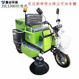 集合环保电动三轮扫地机带遮阳篷喷水降尘扫地车