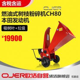 物业、工厂常用树枝粉碎机欧洁CH80