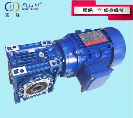 厂家现货当天发货NMRV系列蜗轮蜗杆铝壳减速机三相异步交流电动机