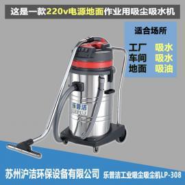 小型单机真空吸入自排式吸尘器乐普洁工业吸尘器品牌