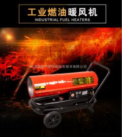防冻取暖柴油热风炉,烘干取暖热风机 欢迎来电