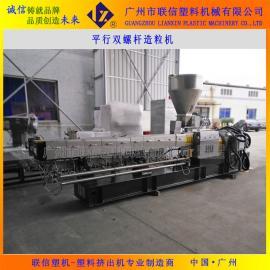联信PVC、EVA平行双螺杆造粒机 尼龙抽粒机