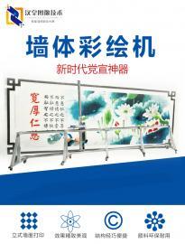 汉皇墙体彩绘机,高清墙体打印机价,环保墙绘