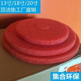 百洁垫 13寸、18寸、20寸百洁垫容恩洗地机百洁垫加厚耐磨现货