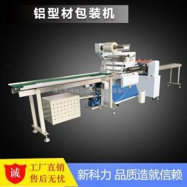 铁管钢管自动套袋包装机 卫浴行业铝材管材包装机