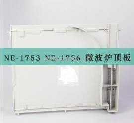 Panasonic松下NE-1753/NE-1756 配件 微波炉顶板 防喷溅物挡板