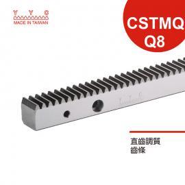 直齿调质进口齿条CSTMQ-Q8